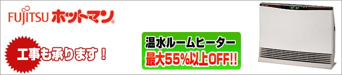 富士通温水ルームヒーター
