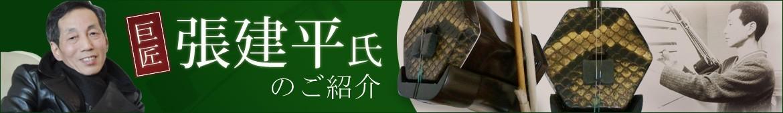 巨匠 張建平氏のご紹介