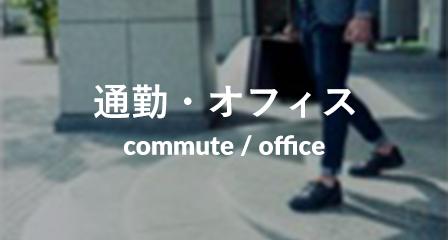 通勤・オフィース