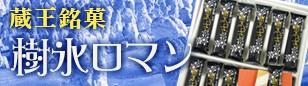 蔵王銘菓 樹氷ロマン
