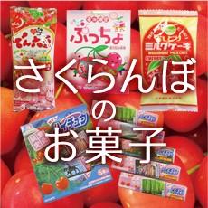 さくらんぼのお菓子
