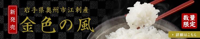【数量限定】29年岩手県奥州市江刺産 金色の風
