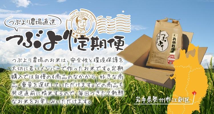 【つぶより農場直送】つぶより定期便 つぶより農場のお米は、安全性と環境保護を大切に若いメンバーで作ったお米です。 定期購入では自慢の4商品のなかから、好きな商品・重量を選択していただけます。 どの商品も発送直前に精米するので、毎回つきたて新鮮なお米をお楽しみいただけます。