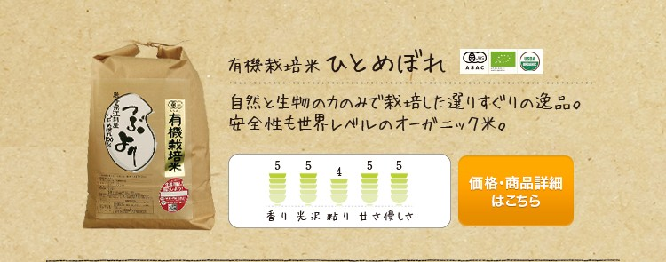 有機栽培米ひとめぼれ 自然と生物の力のみで栽培した選りすぐりの逸品。 安全性も世界レベルのオーガニック米。