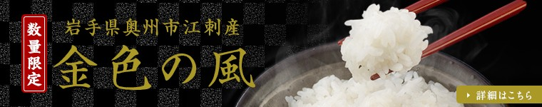 【数量限定】30年岩手県奥州市江刺産 金色の風