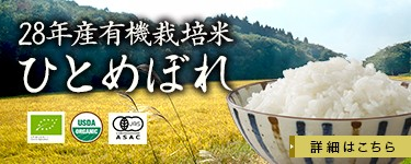 平成28年産有機栽培ひとめぼれ