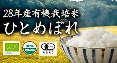 28年産有機栽培米ひとめぼれ