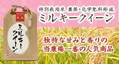 農薬・化学肥料節減ミルキークイーン