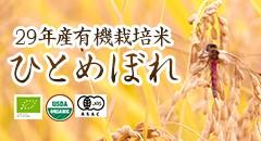 27年産有機栽培米ひとめぼれ