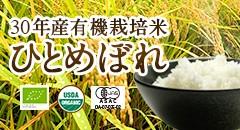 30年産有機栽培米ひとめぼれ