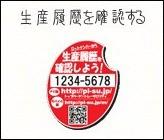 岩手県奥州市(有)ピースホームページ・生産履歴