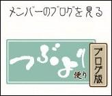 岩手県奥州市(有)ピース・つぶより便りブログ版