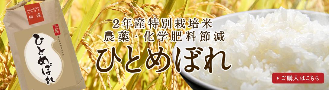 2年産農薬・化学肥料節減 ひとめぼれ