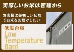 岩手県奥州市(有)ピース・低温倉庫、品質管理