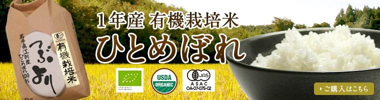 【新米】1年産有機栽培米 ひとめぼれ