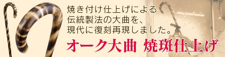 """""""オーク大曲"""