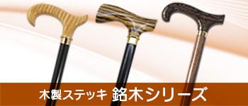 木製ステッキ銘木シリーズ