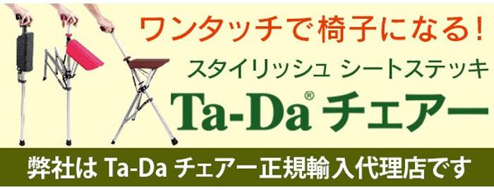 Ta-Da chair