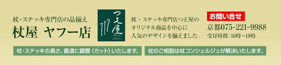 京都のステッキ・杖の専門店。豊富な種類のステッキ・杖を販売中。