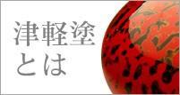 青森県津軽地方の伝統工芸 津軽塗とは