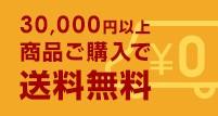 30,000円以上商品ご購入で送料無料