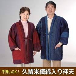 久留米織綿入り袢天