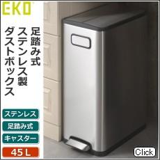 ステンレスゴミ箱(ステップビン)45L