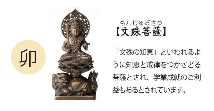 文殊菩薩(卯年)