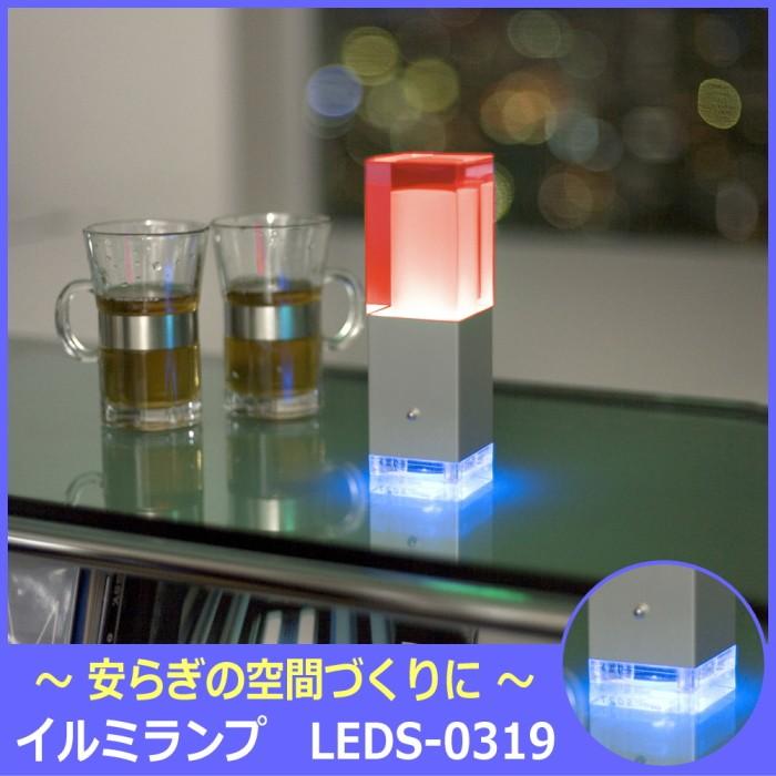 LEDイルミ・ランプ(LEDS-0319)