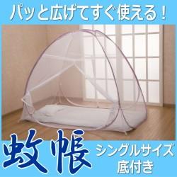 ワンタッチ蚊帳(シングルサイズ)