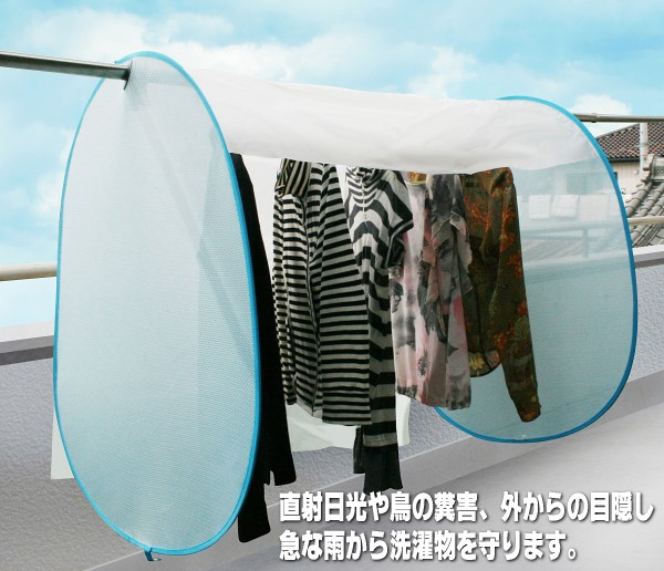 洗濯物保護カバー「洗濯日和」
