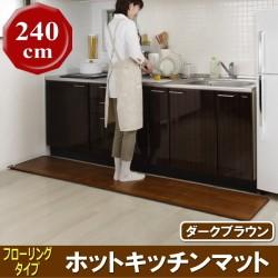 ホットキッチンマット240cm(ダークブラウン)