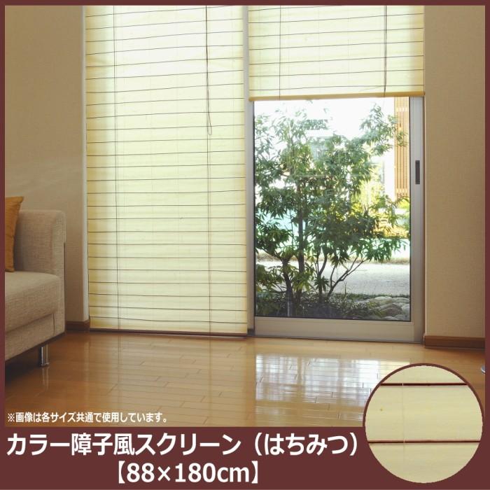 障子風スクリーン(はちみつ)88×180cm