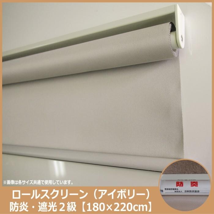 遮光2級防炎ロールスクリーン(アイボリー)180×220cm