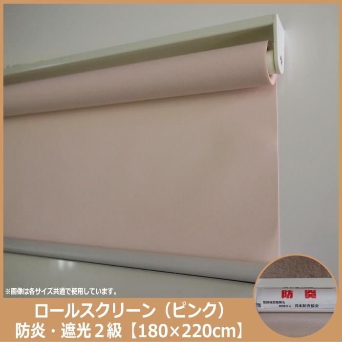 遮光2級防炎ロールスクリーン(ピンク)180×220cm