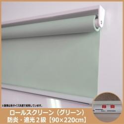 遮光2級防炎ロールスクリーン(グリーン)90×220cm