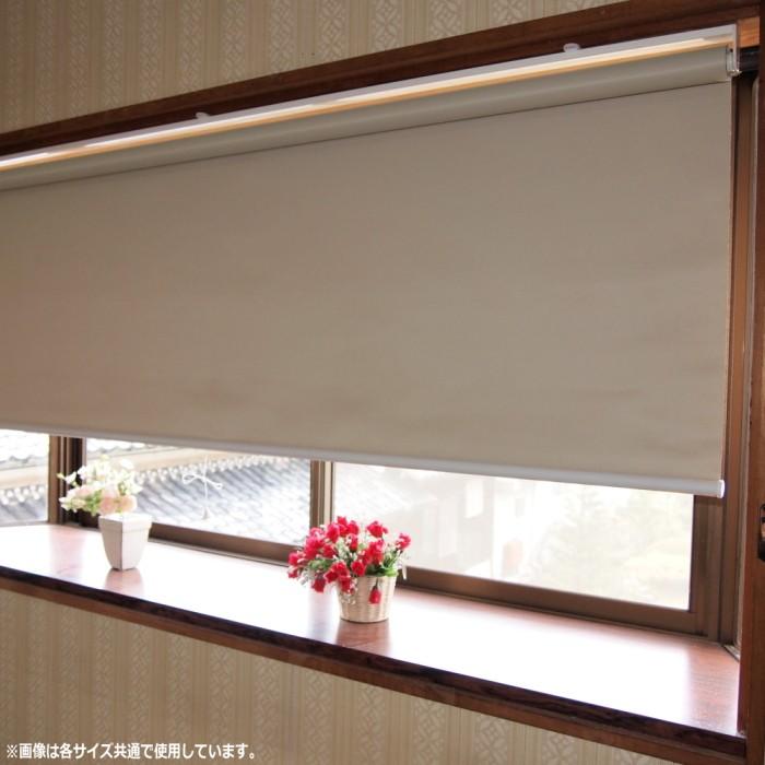 遮光2級防炎ロールスクリーン(ベージュ)180×220cm