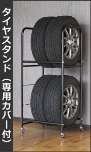 タイヤスタンド(専用カバー付き)