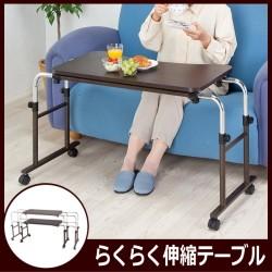 らくらく伸縮テーブル