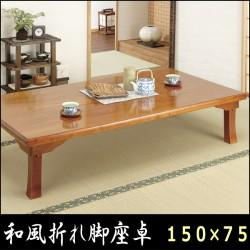 和風折れ脚座卓(150×75cm)