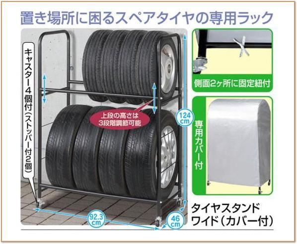 タイヤスタンド・ワイド(カバー付)