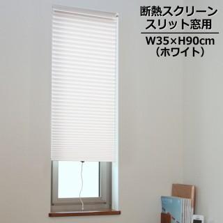 スリット窓用断熱スクリーン