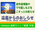railways湘南ライン「普通 平塚」