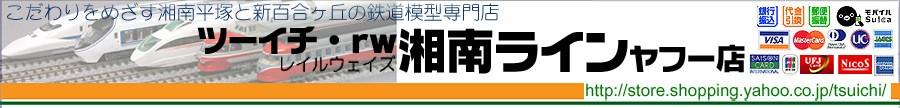 平塚と新百合ヶ丘の鉄道模型専門店 ツーイチ・railways湘南ライン