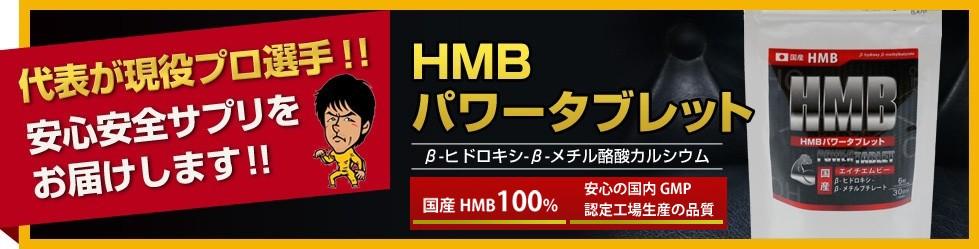 HMBパワータブレット