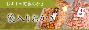 おすすめめ定番おかき。袋入りおかき。 -辻茂製菓-