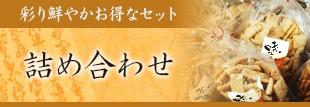 彩り鮮やかお得なセット 詰め合わせ -辻茂製菓-