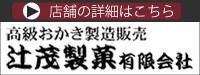 昔ながらの、こだわりのおかき製造直売 -辻茂製菓-