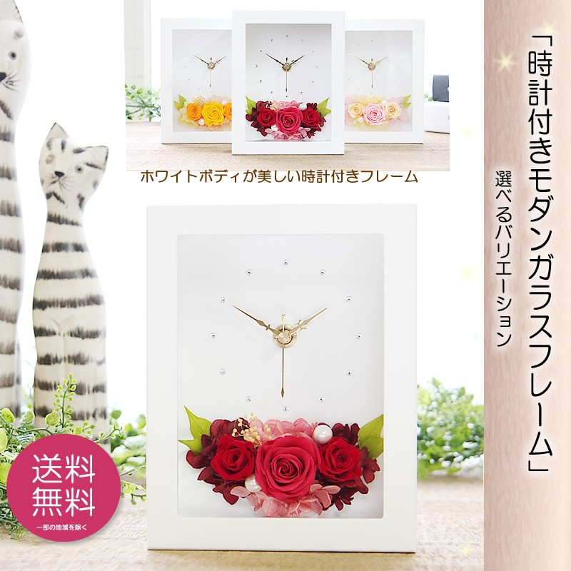 時計ガラスフレーム