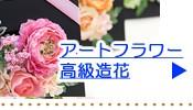 アートフラワー(高級造花)